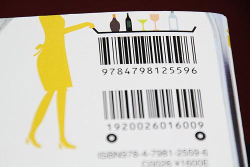 barcode_kinaishoku.jpg