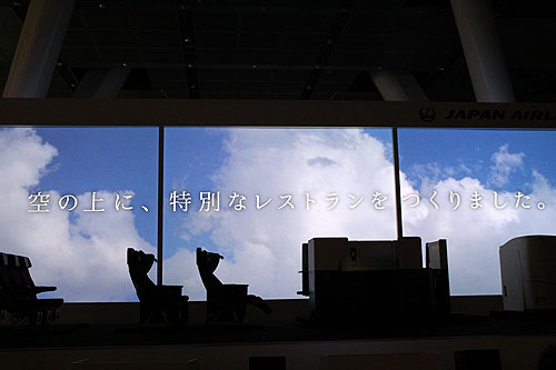 jal_2012-120.jpg