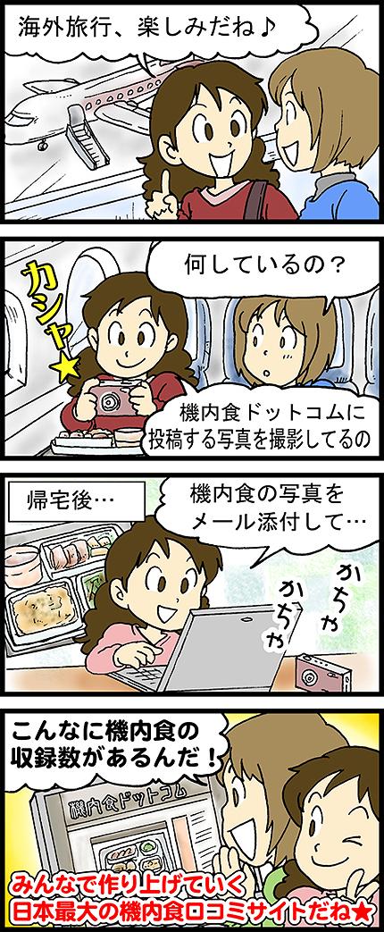 食 コム 機内 ドット JAL機内食に豚丼|[豚丼検索サイト]ブタドンコム
